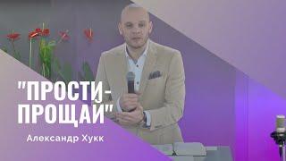 Прости, прощай - Александр Хукк. Церковь «Евангелие», г. Кёльн 2020