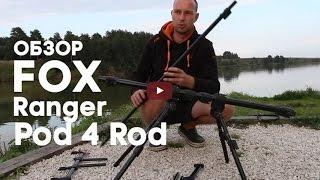 Карпфишинг. Обзор Род-пода FOX Ranger Pod 4 Rod