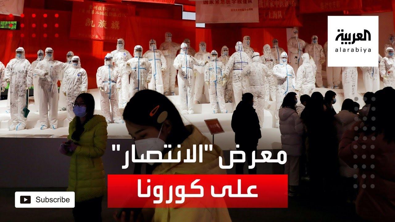 معرض في ووهان لتكريس انتصار المدينة على وباء كورونا بعد سنة على ظهوره  - نشر قبل 18 ساعة