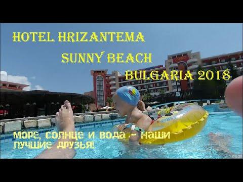 Hotel Hrizantema 4* (Болгария, Солнечный берег, июль 2018)
