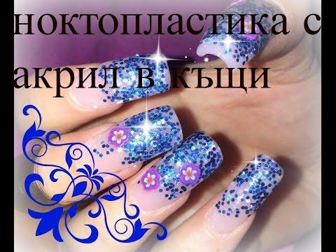 Ноктопластика ( изграждане ) с акрил в домашни условия ( у дома ) | Acryl nails with forms at home