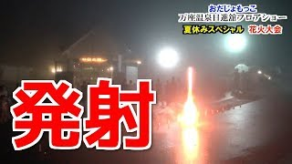 チャンネル登録よろしくね! 2017年8月11日(祝) 万座温泉日進舘フロア...
