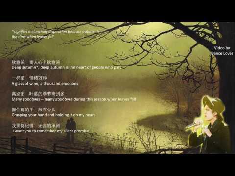 [LYRICS] Dimash (димаш) - Deep Autumn | 迪玛希 - 秋意浓 | Chinese / English Lyrics