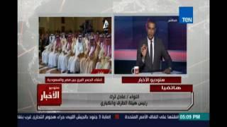 رئيس هيئة الطرق: القوات المسلحة مسئولة عن بدء الدراسات الجسر مع السعودية .. دون انتظار قرار البرلمان