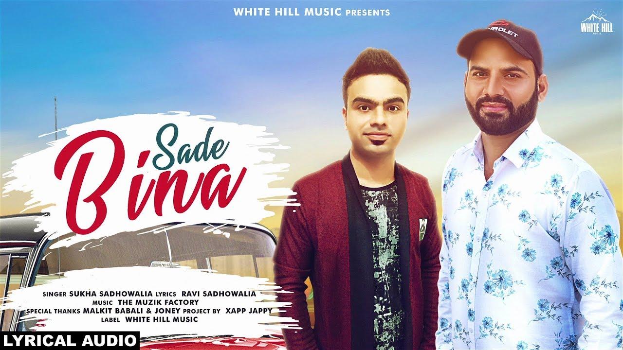 Sade Bina (Lyrical Audio) Sukha Sadhowalia | New Punjabi Song 2018 | White  Hill Music