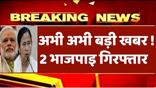 2 गिरफ्तार, BJP को बड़ा झटका, 2019 loksabha election,  Priyanka Gandhi UP, Breaking News, Mamta-modi