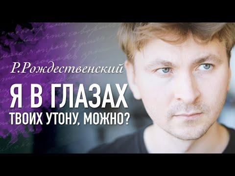 Роберт Рождественский - Я в глазах твоих утону, можно? ::: Читает - Артем Лысков