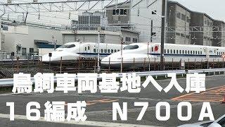 ◆鳥飼車両基地へ入庫する 新幹線 16両編成 N700A◆
