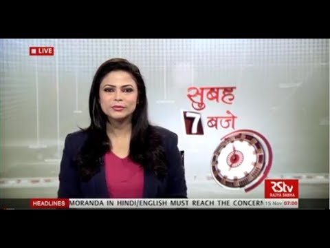 Hindi News Bulletin | हिंदी समाचार बुलेटिन – Nov 15, 2017 (7 am)