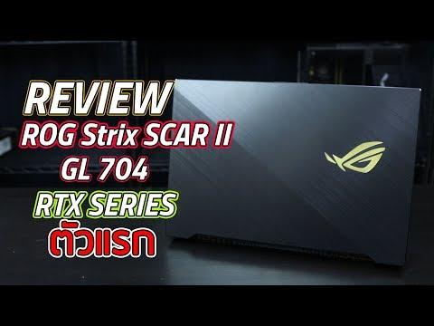 Review - Gaming Notebook การ์ดจอ RTX 2070 ตัวแรก : ASUS ROG Strix GL704 Scar II ราคาโคตรคุ้ม !