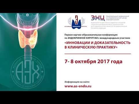 Кистозный рак щитовидной железы Ванушко В.Э.