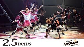 詳細レポートはコチラ http://25news.jp/?p=25137 <2018年春公演概要>...