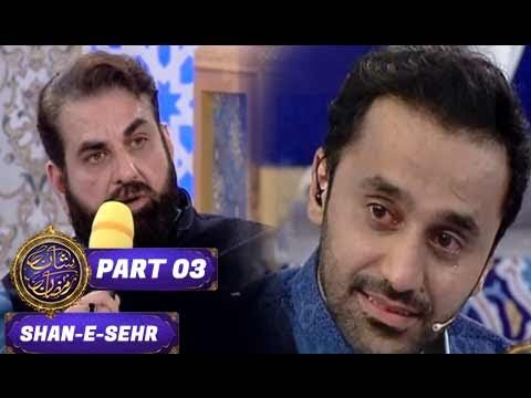 Shan-e-Sehr - Part 03 - 28th May 2017 - ARY Digital
