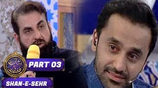 Shan-e-Sehr - Part 03 - 28th May 2017 - ARY Digital