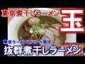 【東京煮干しラーメン玉】東京ラーメンストリート限定『抜群煮干しラーメン』を食べ…