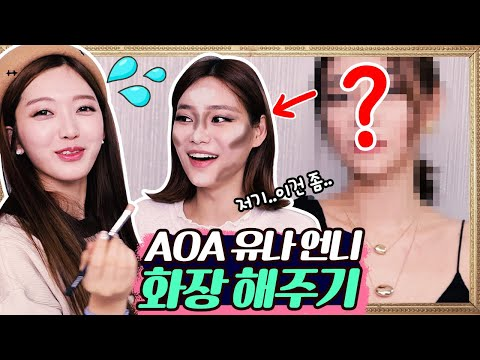 I DO MAKEUP FOR AOA'S YUNA ! Sorry Unnie.. I'll Stop T_T [likeCHANMI]