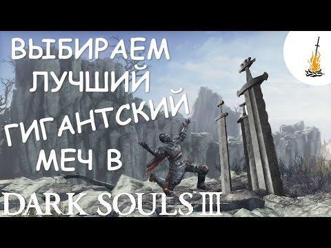 Dark Souls 3 Гайд • Лучший гигантский меч в игре / Лучший двуручный меч / Лучшее оружие