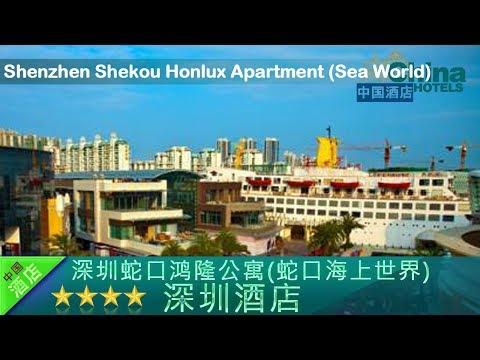 Shenzhen Shekou Honlux Apartment (Sea World) - Shenzhen Hotels, China