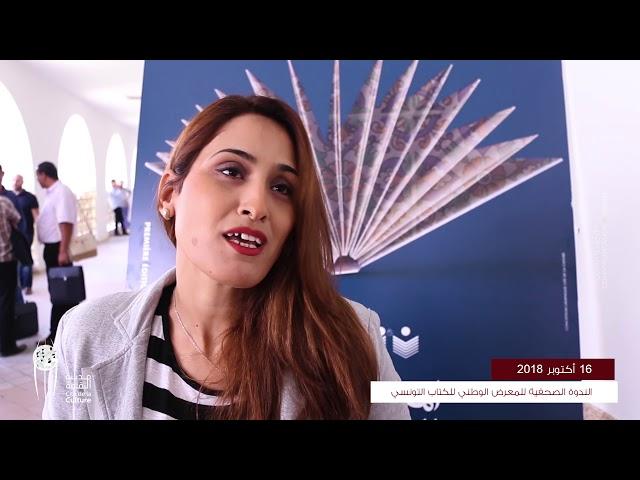 الندوة الصحفية للمعرض الوطني للكتاب التونسي