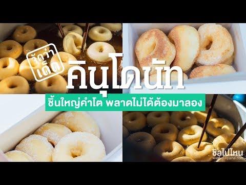 จัดว่าเด็ด! : คินุ โดนัทหวานน้อย นุ่มอร่อย ย่านอารีย์  (Kinu Donut)
