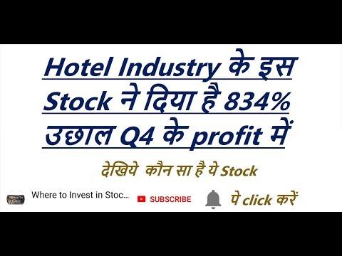 TAJ GVK Hotels Q4 Results and Dividend || 834% jump in Net Profit|| ताज होटल है जी ताज