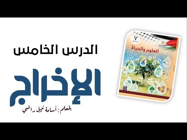 الإخراج - العلوم والحياة - الصف السابع الأساسي - المنهاج الفلسطيني الجديد 2018
