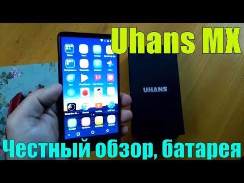 8b1dba4e00419 Uhans МХ - честный обзор, тест батареи. Брать можно! - YouTube