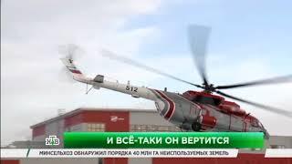НТВ.  КБ Миля - 70 лет