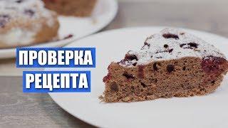 БЕЗ разрыхлителя. Шоколадный бисквит с вишней в мультиварке. Проверка рецепта из интернета/ Вып. 323
