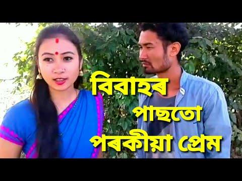 বিবাহৰ পাছতো পৰকীয়া প্ৰেম/Assamese Short Film/video.