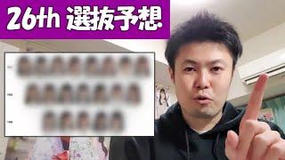 【乃木坂46】乃木坂46 26thシングル選抜予想!意外とニアピン!?