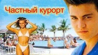 видео Частный курорт комедия 1985