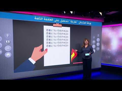 طالبة يابانية تجيب على أسئلة امتحان بالحبر السري، فكيف رد المدرس عليها؟  - نشر قبل 25 دقيقة