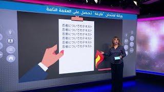 طالبة يابانية تجيب على أسئلة امتحان بالحبر السري، فكيف رد المدرس عليها؟
