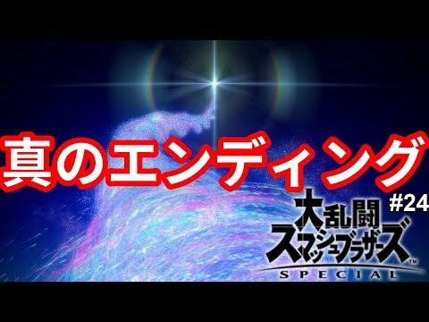 真のエンディング灯火の星!トゥルーエンドいけたー!!#24【大乱闘スマシュブラザーズスペシャル】