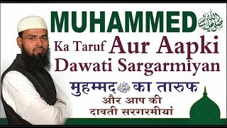 Muhammad SAWS Ka Taruf Aur Aapki Dawati Sargarmiyan By Adv. Faiz Syed (Lucknow