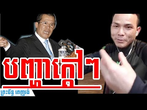Khmer News Today | He Analyzed Some Hot Issues In Cambodia