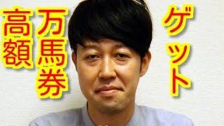 すごい!高額万馬券を当てた芸能人まとめ☆ 競馬で100万円を超える高額万...
