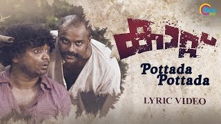 Kaattu Malayalam Movie | Pottada Pottada Lyric | Asif Ali, Murali Gopy | Deepak Dev | Official