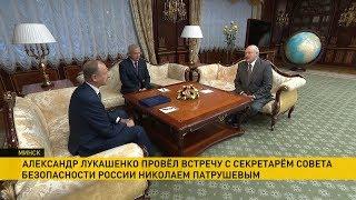 Лукашенко подарил Патрушеву материалы, связанные с его службой в Беларуси