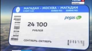 В столицу и обратно за рекордно низкую цену – авиамониторинг Общественной палаты Магаданской области