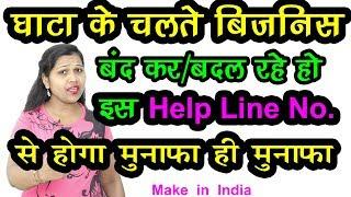 Help Line for Business, बिजनिस में घाटा हो रहा है और बंद कर रहे है call for business success tip
