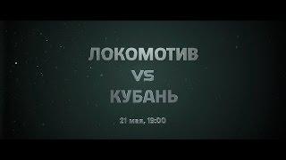 На свет из тени - Превью к финалу Кубка