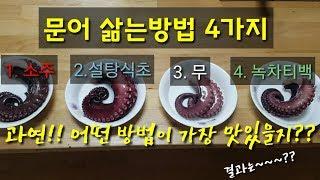 문어 삶는방법 4가지!! 제일 맛있게 삶는 방법은??(…