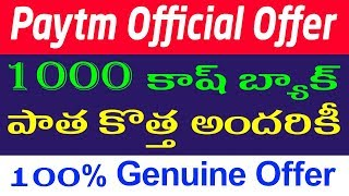1000 paytm cash || paytm official offer || paytm add money offer || paytm 750 cashback || paytm upi