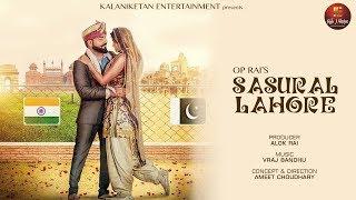 ✓ 2018 NEW I SASURAL LAHORE ससुराल लाहौर I *DP Dhankar *Rechal Sharma *Joginder Kundu I OP Rai