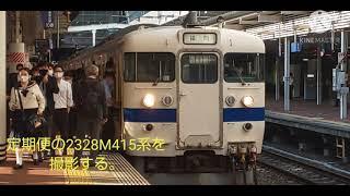 【博多駅・415系・普通】415系Fo111+FM1516普通福間行発着シーン