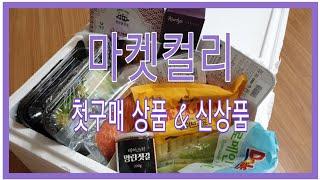 [마켓컬리10] 첫구매 상품 & 신상품 솔직 후기 간편…