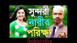 western Cultural women lifestyle Dr. Zakir naik 2018 waz bangla lecture peace tv bangla live debate