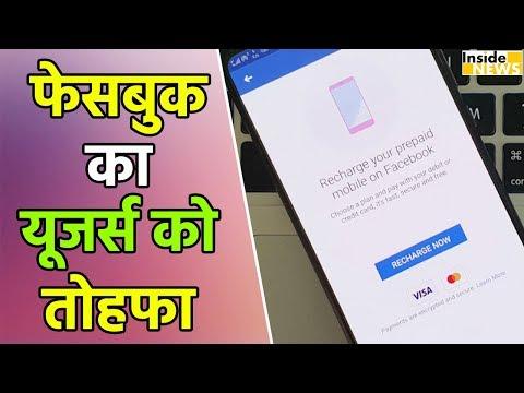 अब Mobile Recharge करने की सुविधा भी दे रहा Facebook